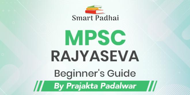 MPSC - Rajyaseva - Beginner's Guide