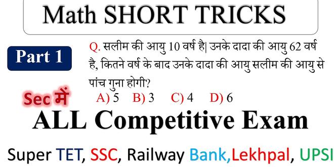 Maths Short Trick