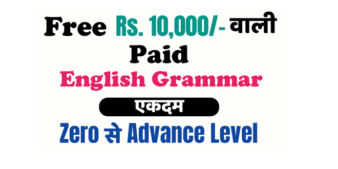 Free Full Paid English Grammar