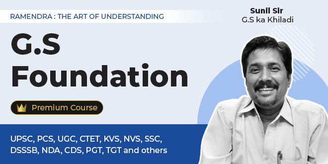 G.S. Foundation Premium Course