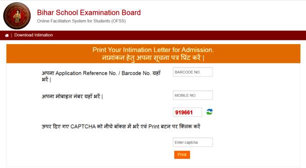 OFSS Bihar First Merit List 2020 for Intermediate adm...