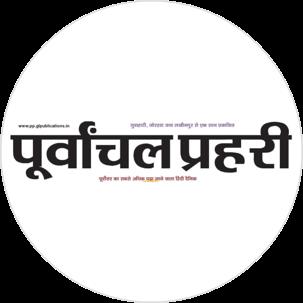 Purvanchal Prahari