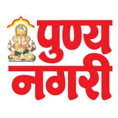 Punya Nagari