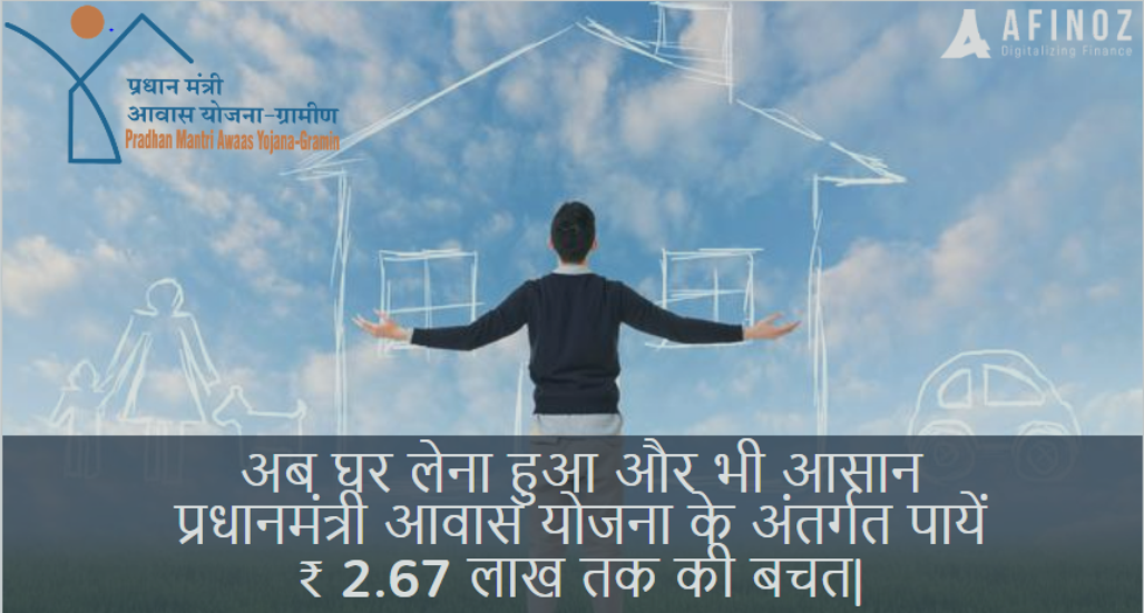 Home Loan: Who is eligible for Pradhan Mantri Awas Yojana (PMAY)?