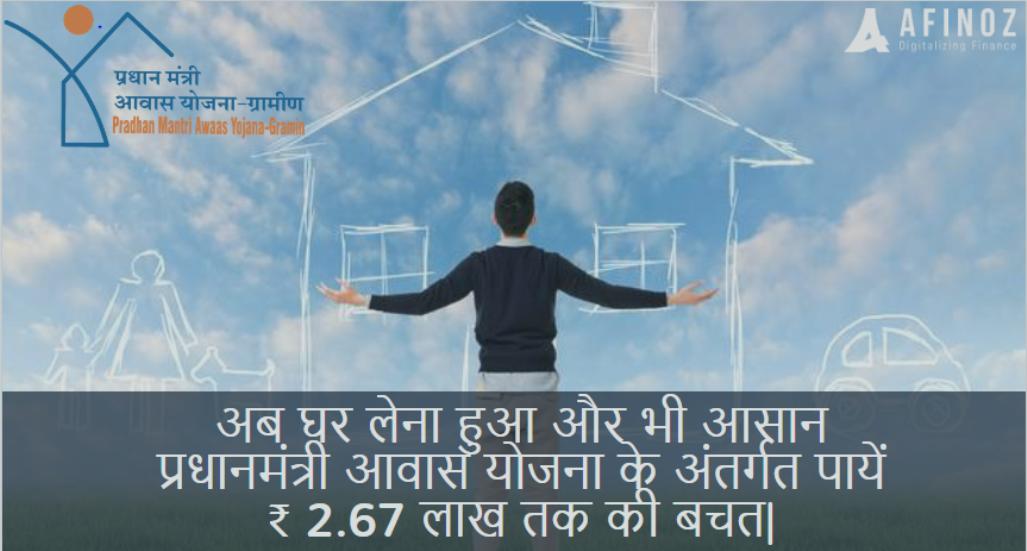 Home Loan: Who is eligible for Pradhan Mantri Awas Yojana (PMAY)?