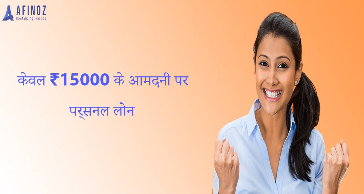 Personal Loan: Instant Personal Loan at ₹ 15,000 Salary