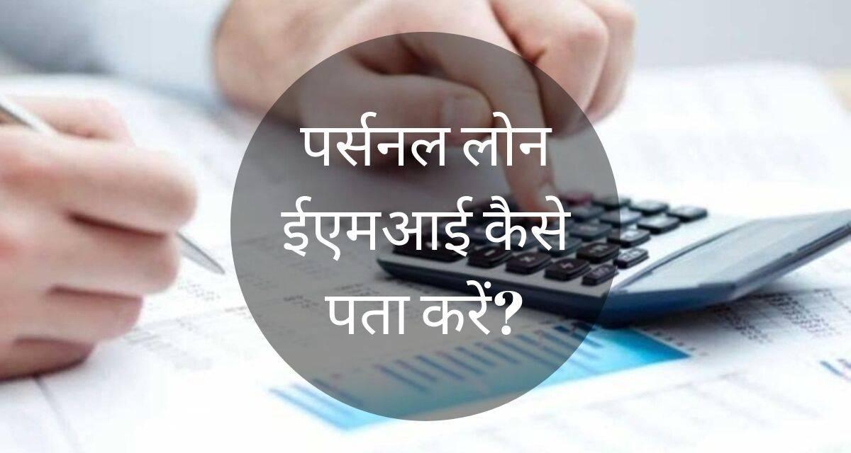 Personal Loan: पर्सनल लोन ईएमआई कैसे कैलकुलेट करें?