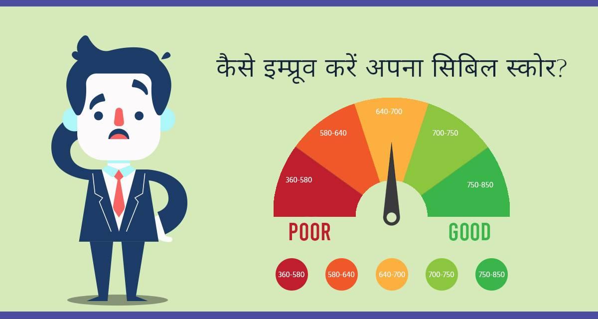 Personal Loan: सिबिल स्कोर क्या है? कैसे इम्प्रूव करें अपना सिबिल स्कोर?
