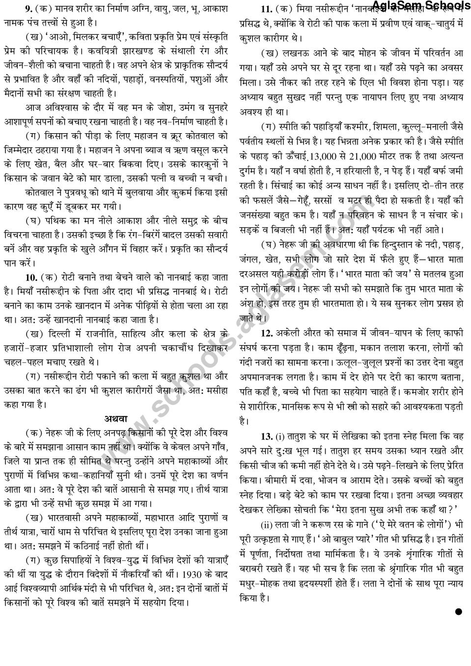 CBSE Sample Papers for Class 11 Hindi (Solved) – Set A