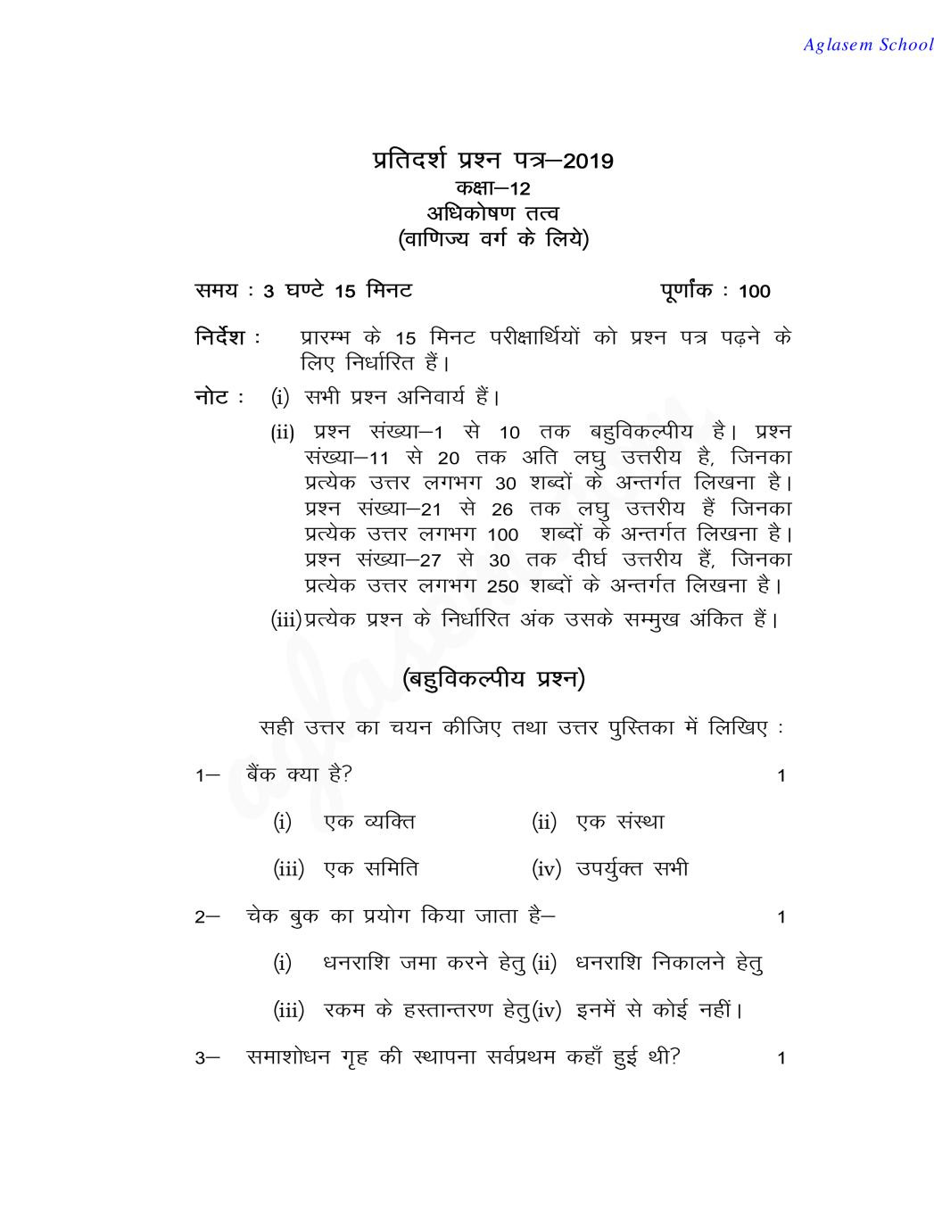 UP Board Model Paper 2020 Class 12th – Banking
