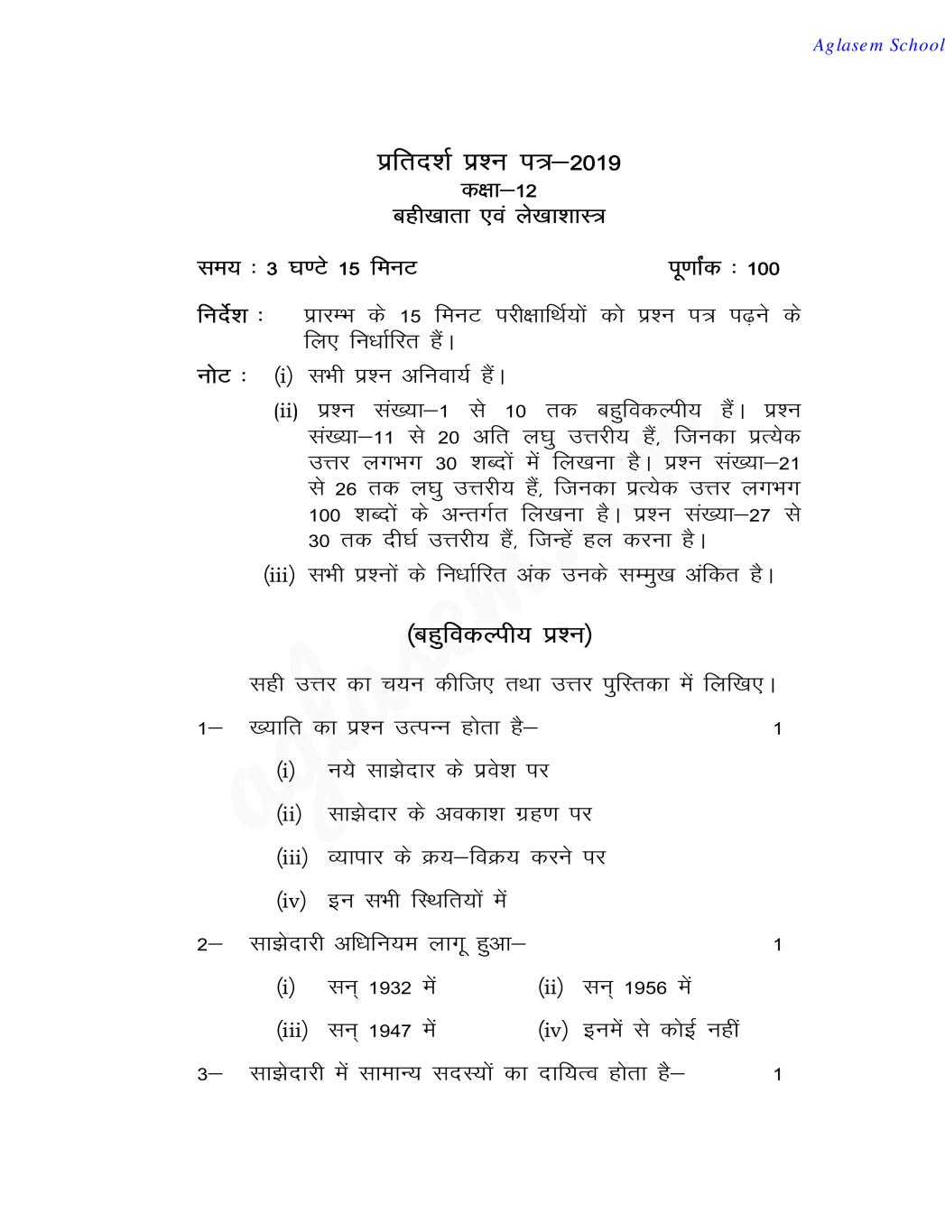 UP Board Model Paper 2020 Class 12th – Book keeping & Accountancy