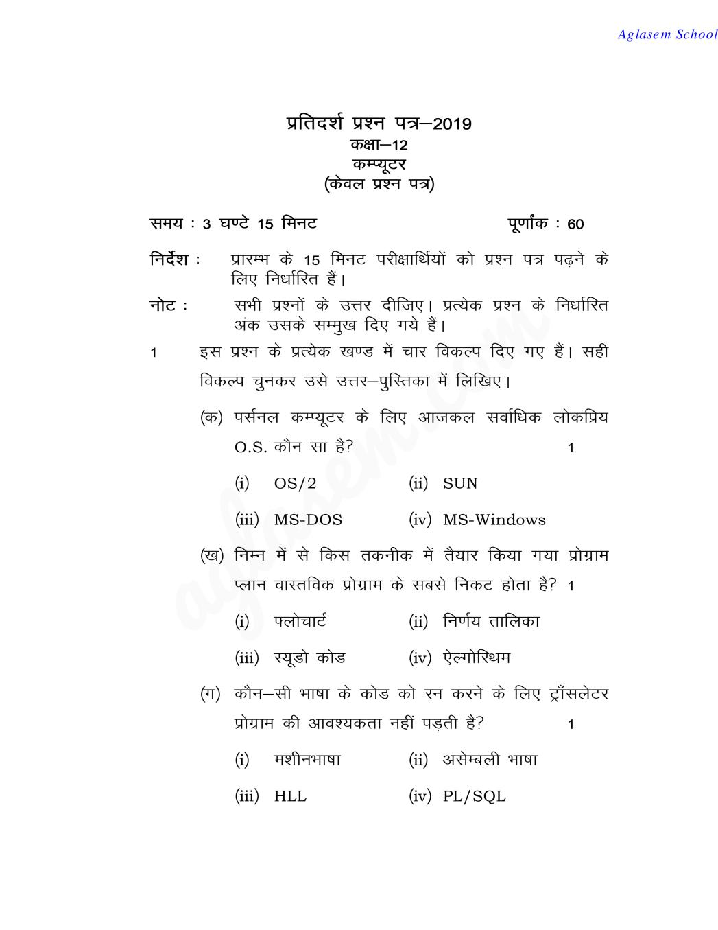 UP Board Model Paper 2020 Class 12th – Computer