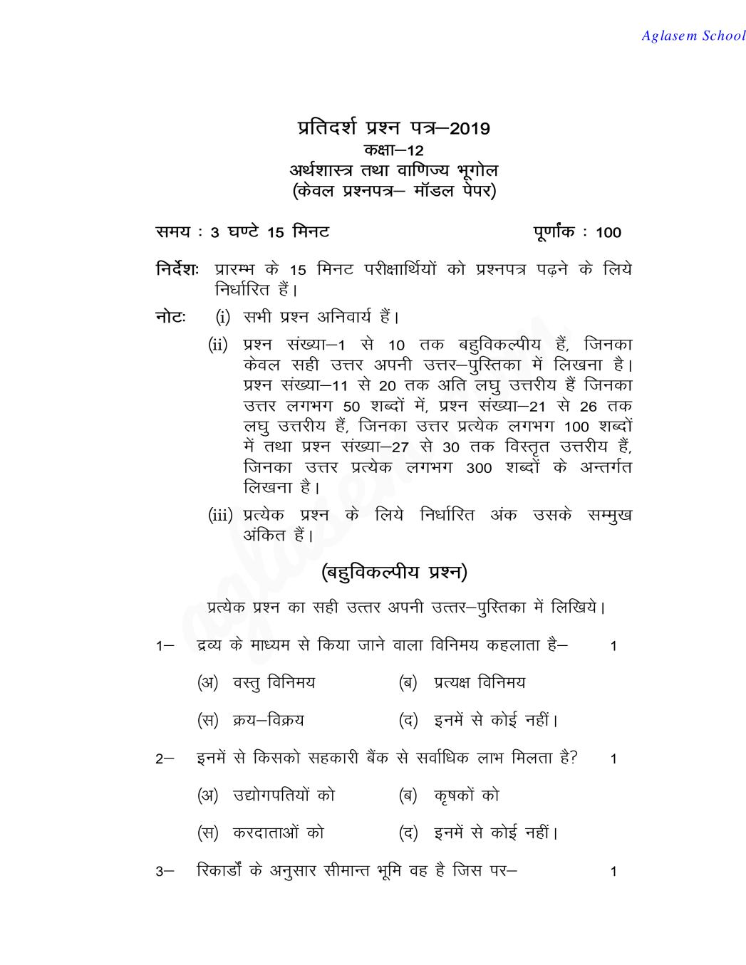 UP Board Model Paper 2020 Class 12th – Economics & Commercial Geography