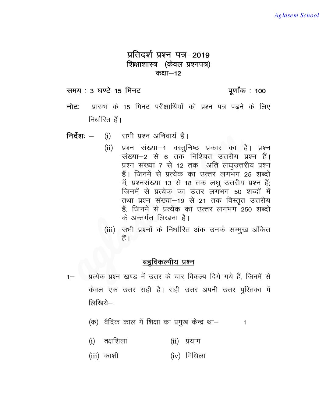 UP Board Model Paper 2020 Class 12th – Education
