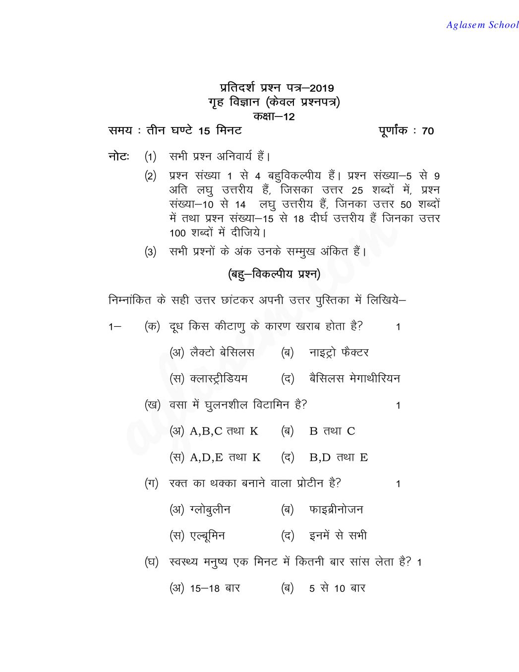 UP Board Model Paper 2020 Class 12th – Home Science