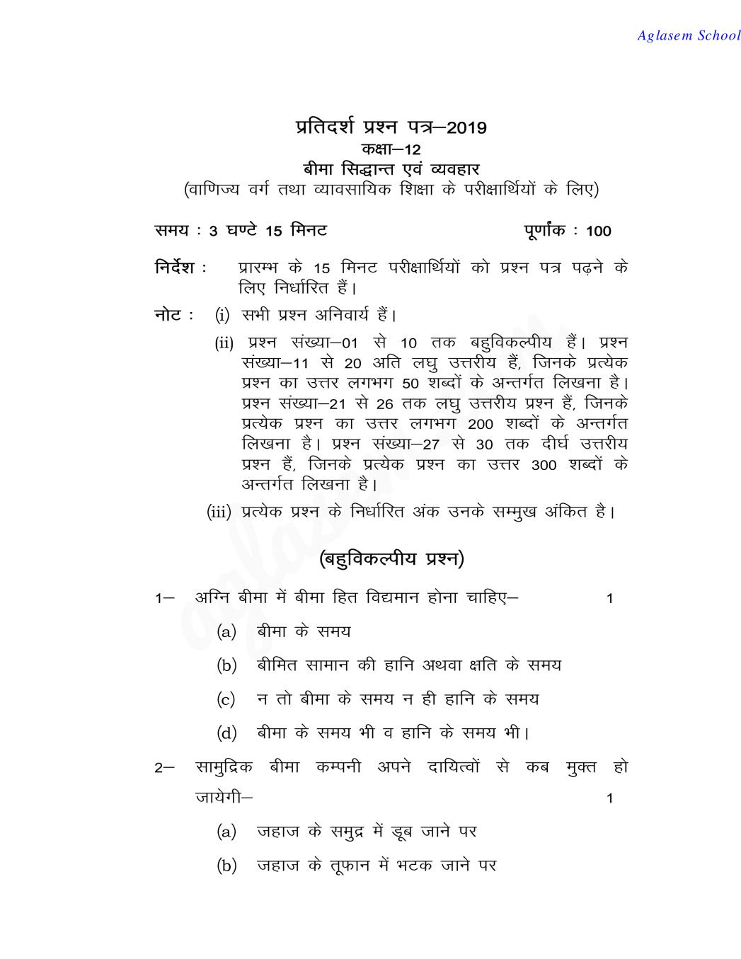UP Board Model Paper 2020 Class 12th – Insurance Policy