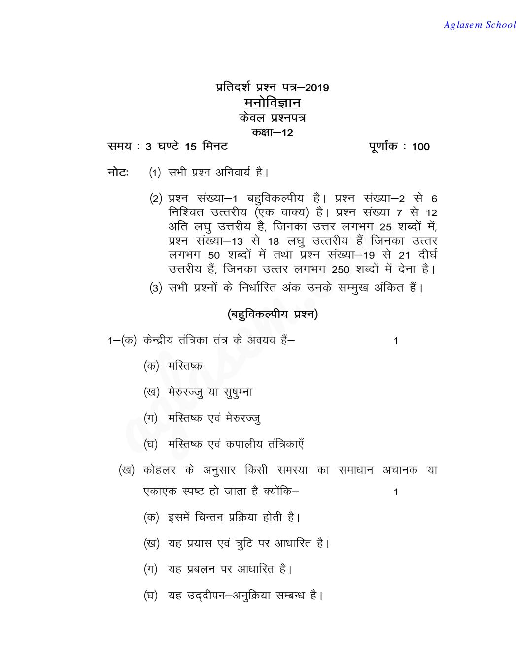 UP Board Model Paper 2020 Class 12th – Psychology