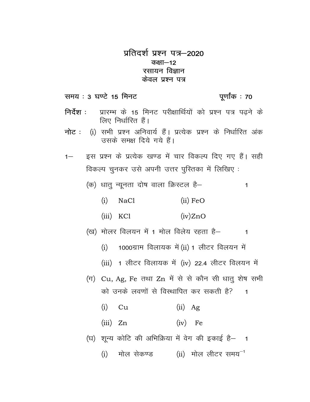 UP Board Model Paper 2020 Class 12th - Chemistry
