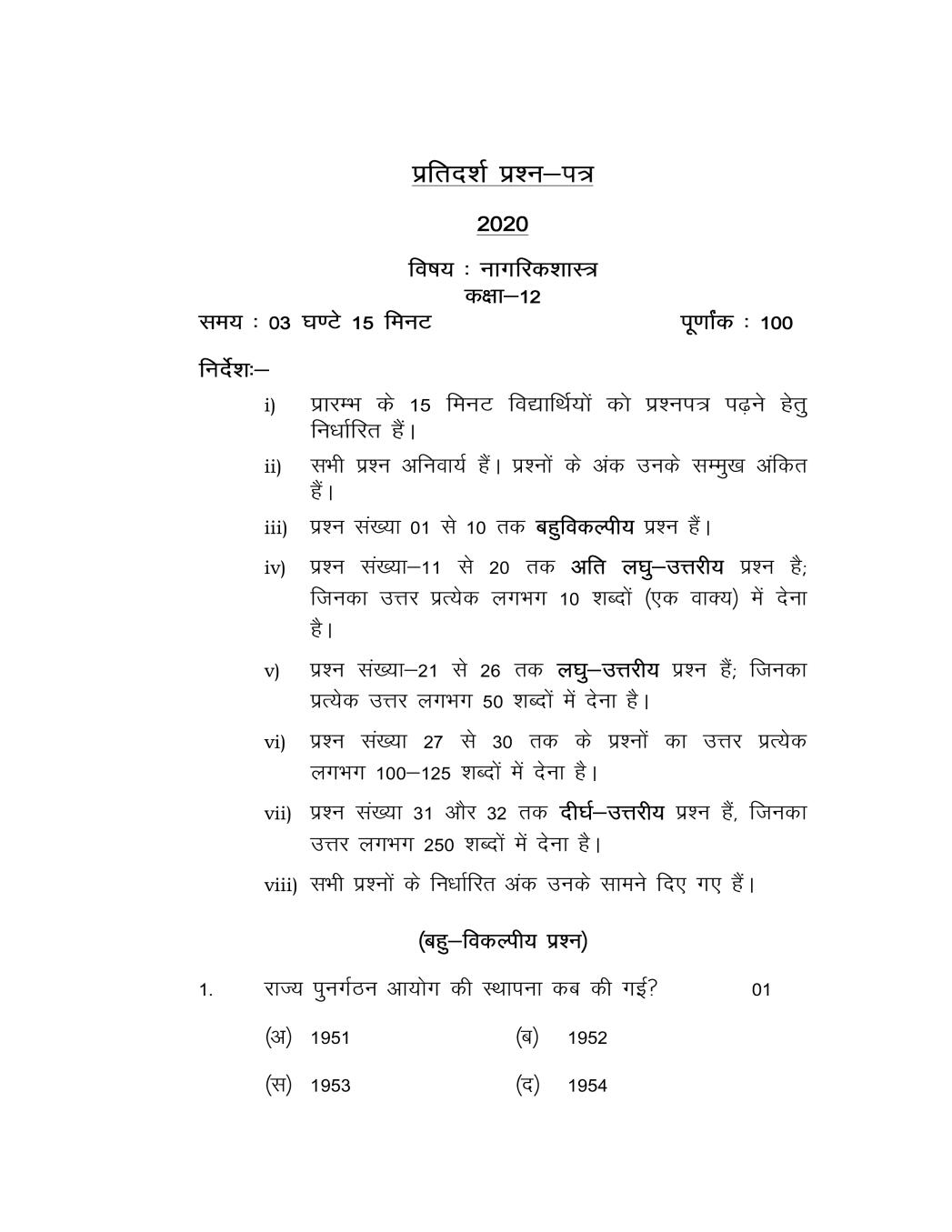 UP Board Model Paper 2020 Class 12th – Civics
