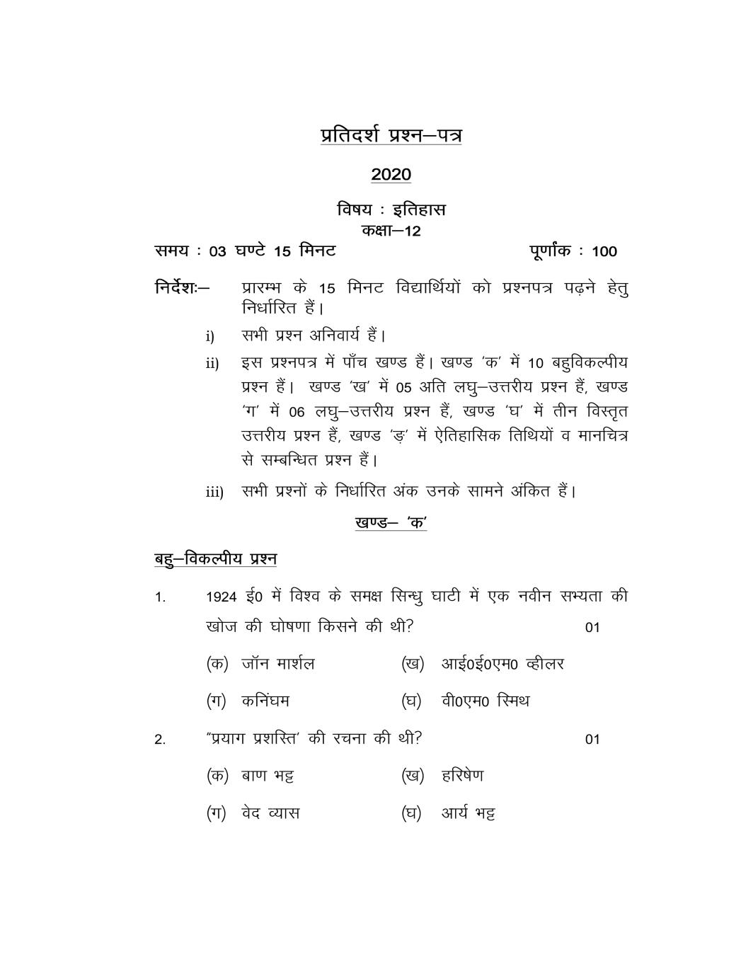 UP Board Model Paper 2020 Class 12th – History