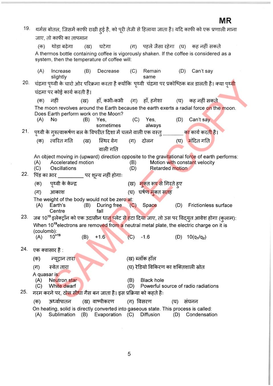 Indian Navy MR Sample Paper: How to use it