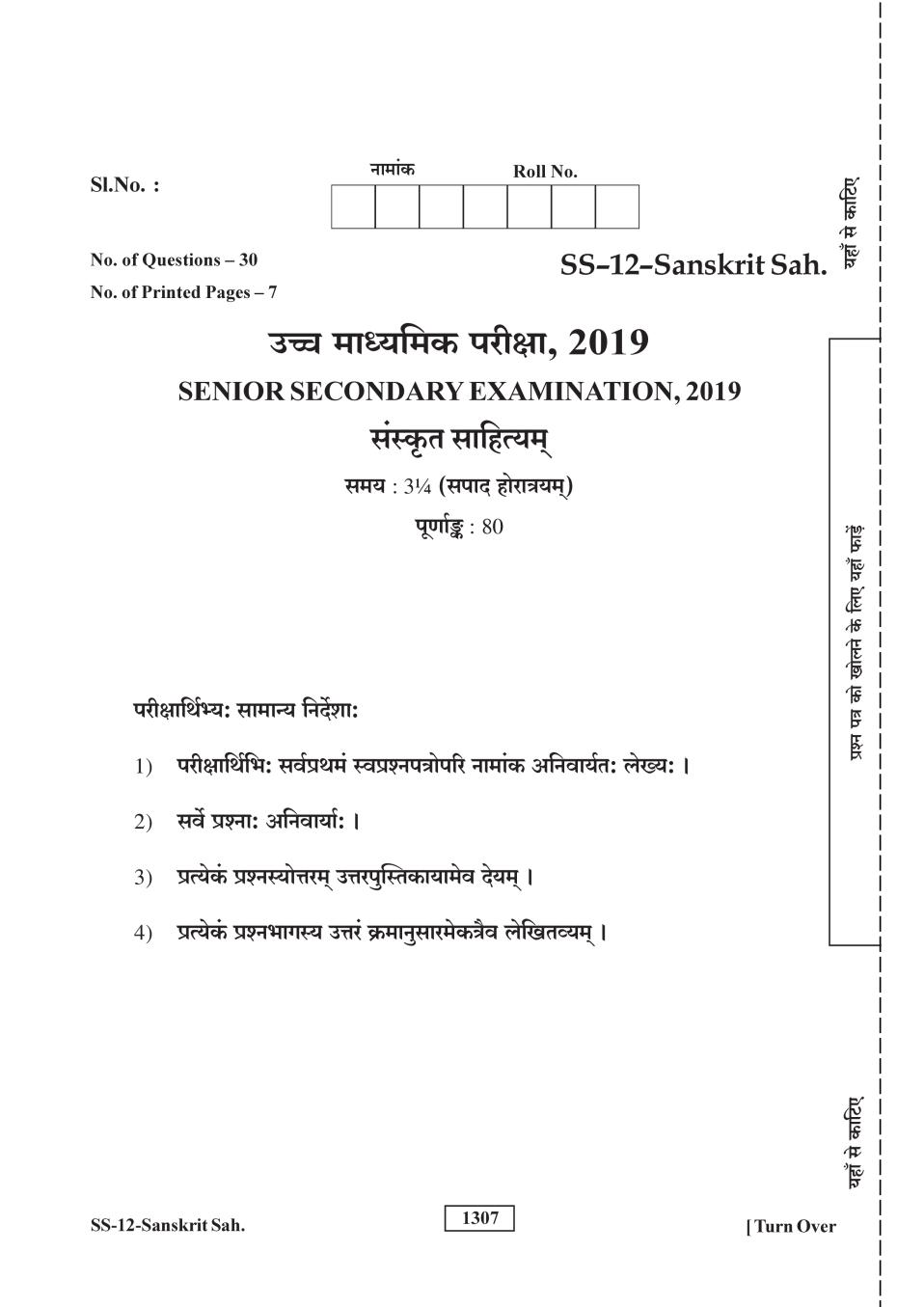 Rajasthan Board Sr. Secondary Sanskrit Sahitya Question Paper