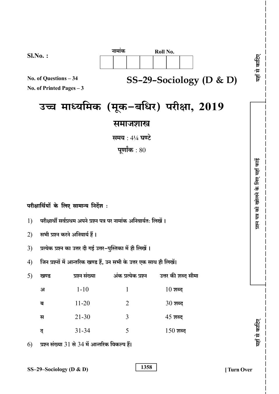 Rajasthan Board Sr. Secondary Sociology (DD) Question Paper
