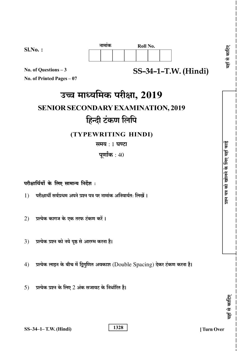 Rajasthan Board Sr. Secondary Hindi (T) Question Paper