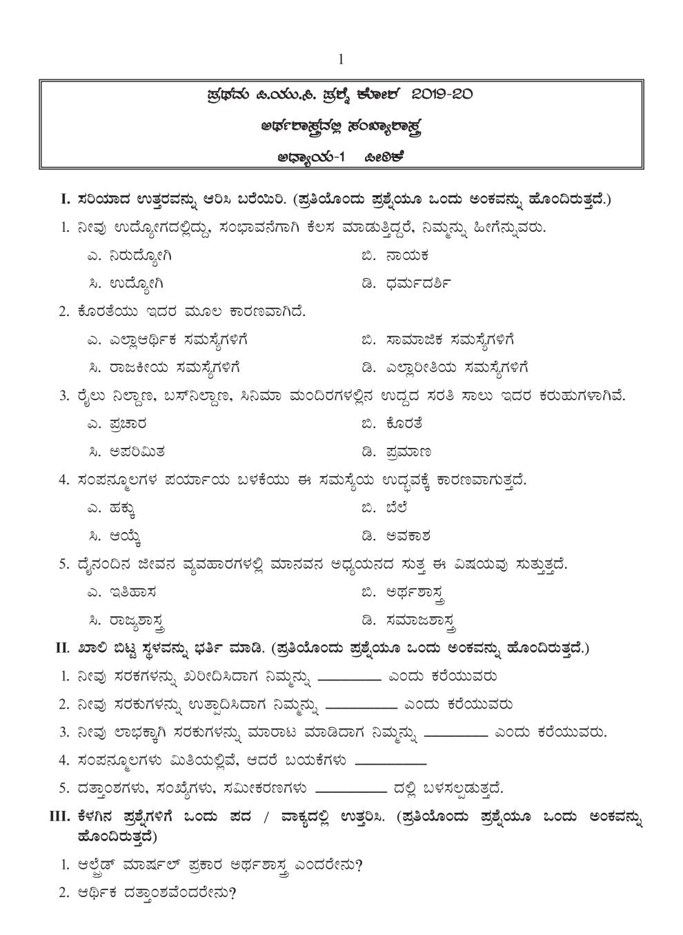 Karnataka 1st PUC Model Question Paper for Economics