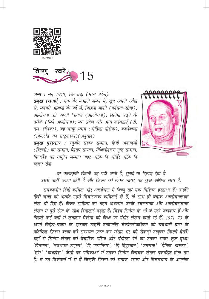 NCERT Book Class 12 Hindi Aroh Chapter 15 विष्णु खरे