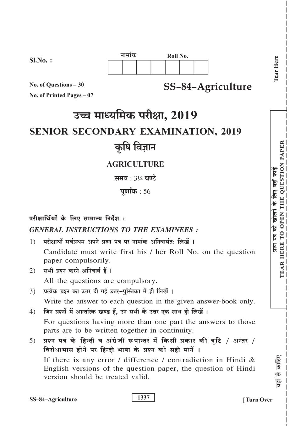Rajasthan Board Sr. Secondary Agriculture Question Paper