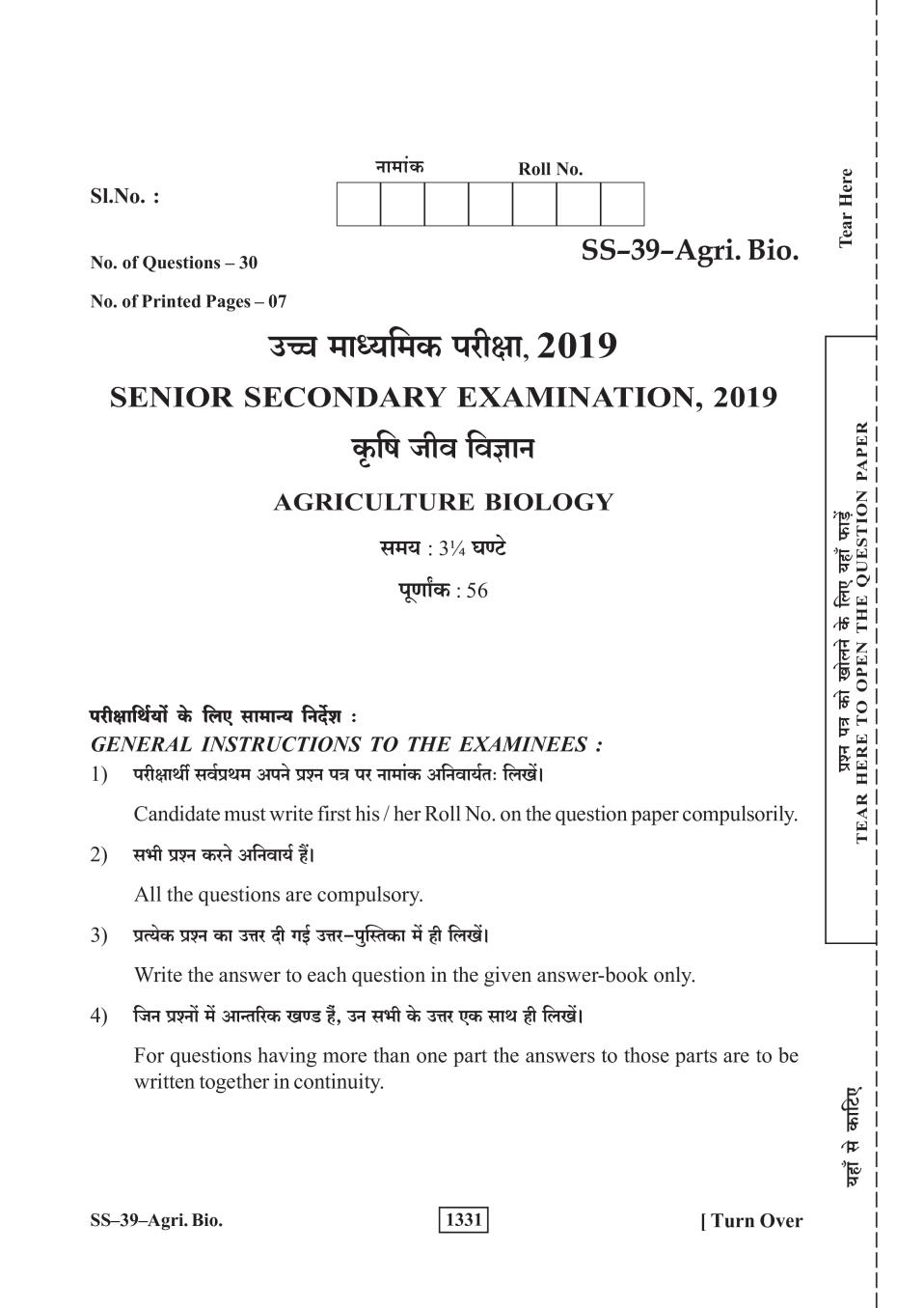 Rajasthan Board Sr. Secondary Agriculture Biology Question Paper