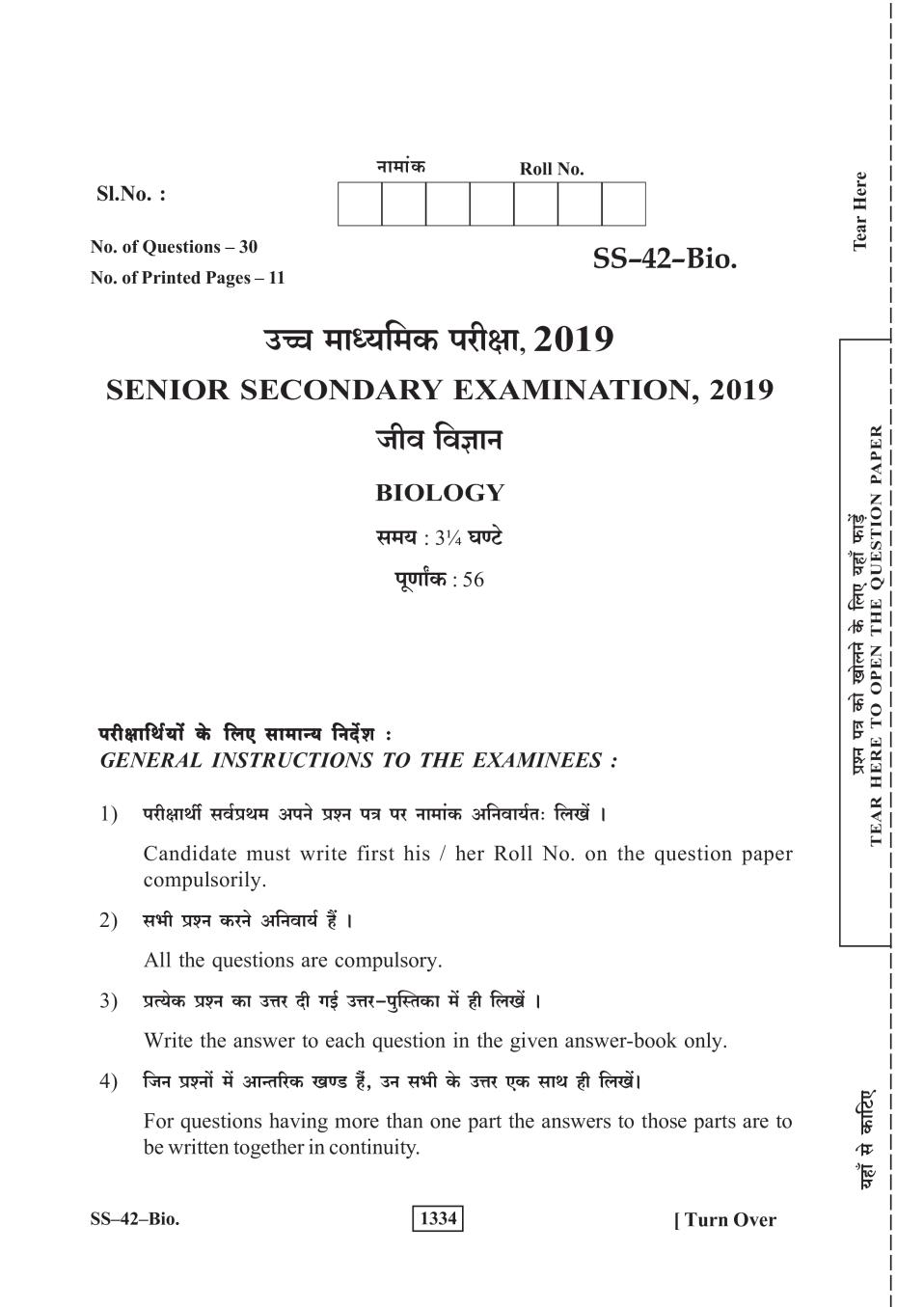 Rajasthan Board Sr. Secondary Biology Question Paper