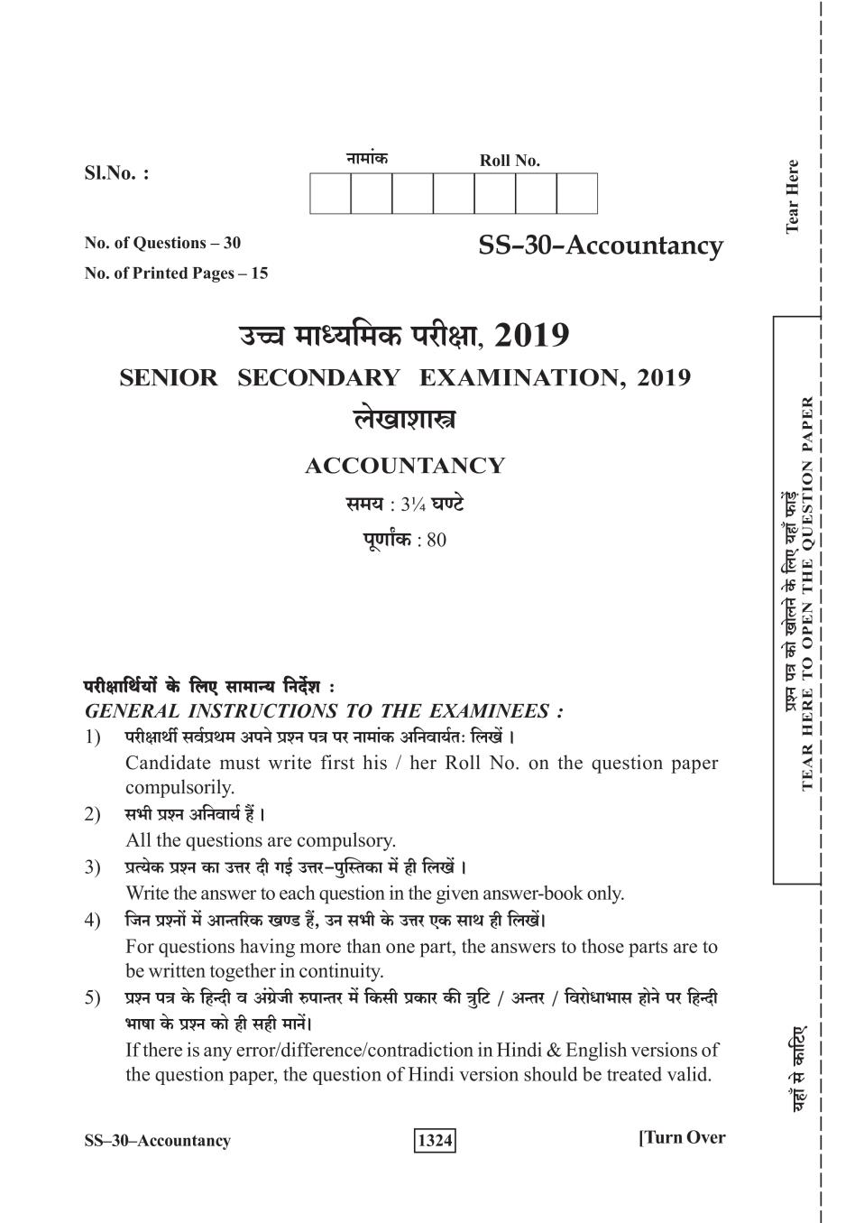 Rajasthan Board Sr. Secondary Accountancy Question Paper