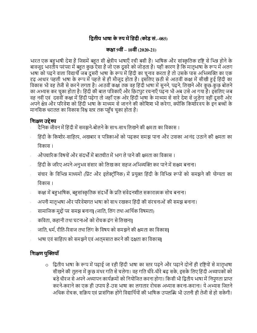 CBSE Syllabus for Class 10 Hindi 2020-21 [Revised]