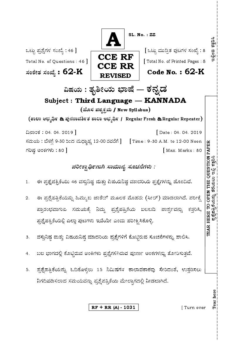 Karnataka SSLC Solved Question Paper 2019 - Kannada ...