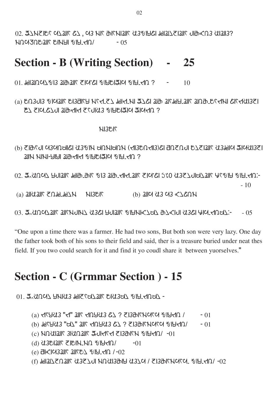 CBSE Sample Papers 2020 for Class 10 – Rai Language