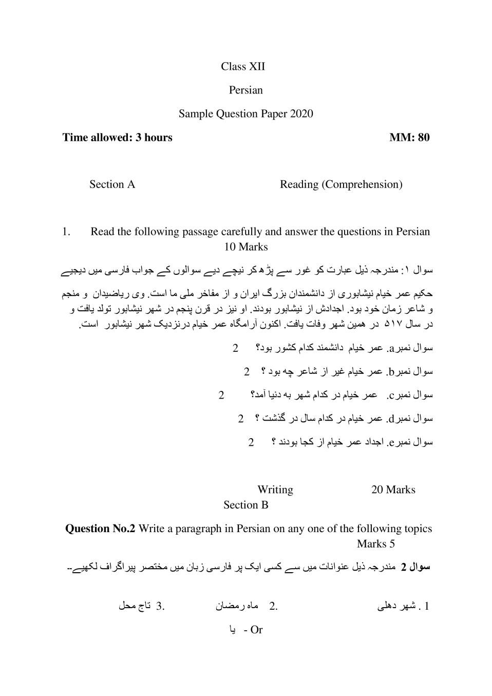 CBSE Sample Papers 2020 for Class 12 – Persian