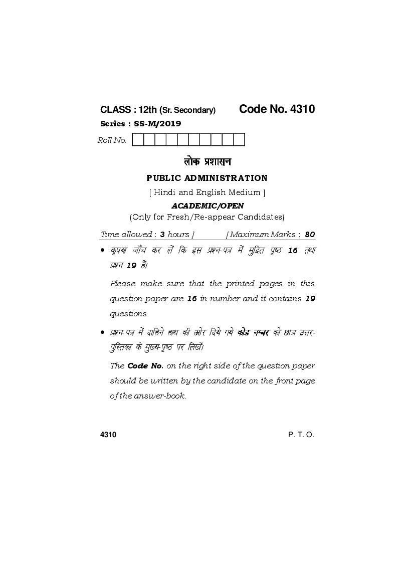 HBSE 12th Question Papers 2020 For Public Administration  – Download PDF