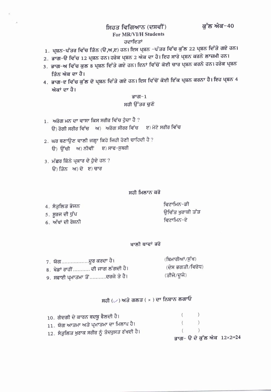PSEB Sample Paper for Class 10 – Health Science
