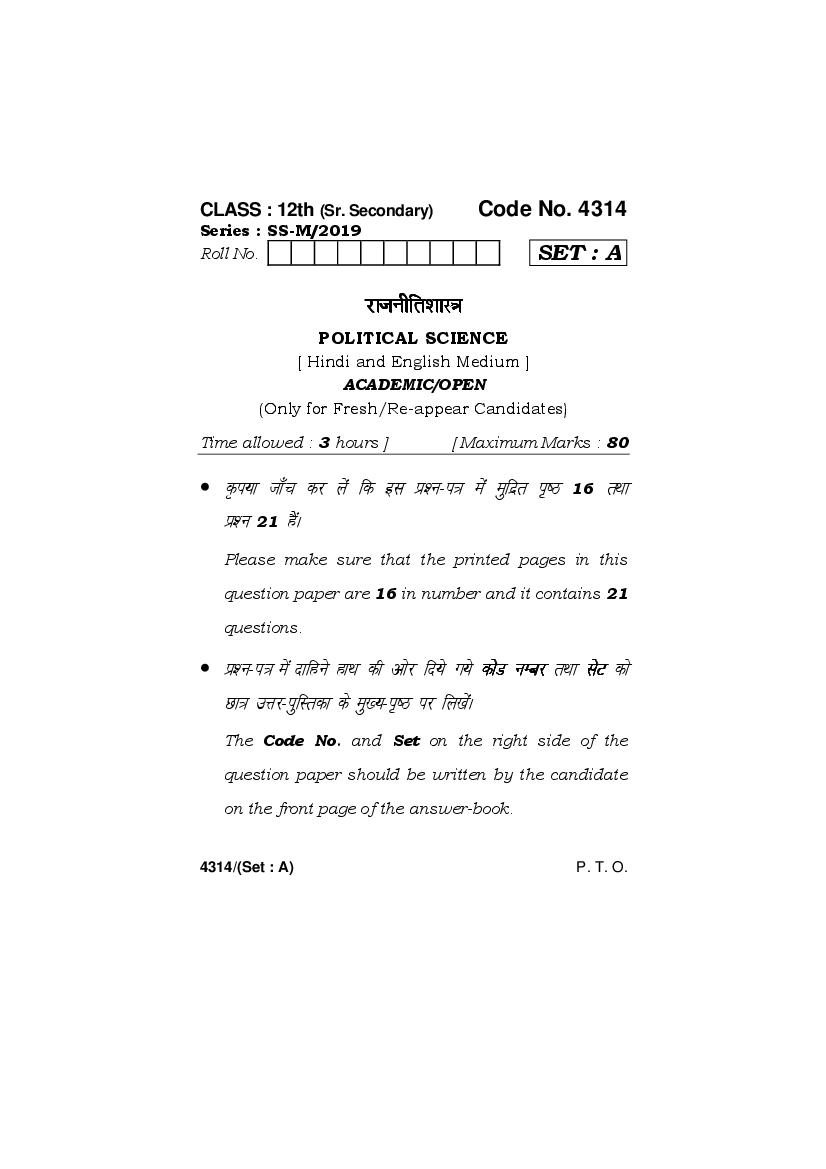 HBSE 12th Question Papers 2020 For Political Science – Download PDF