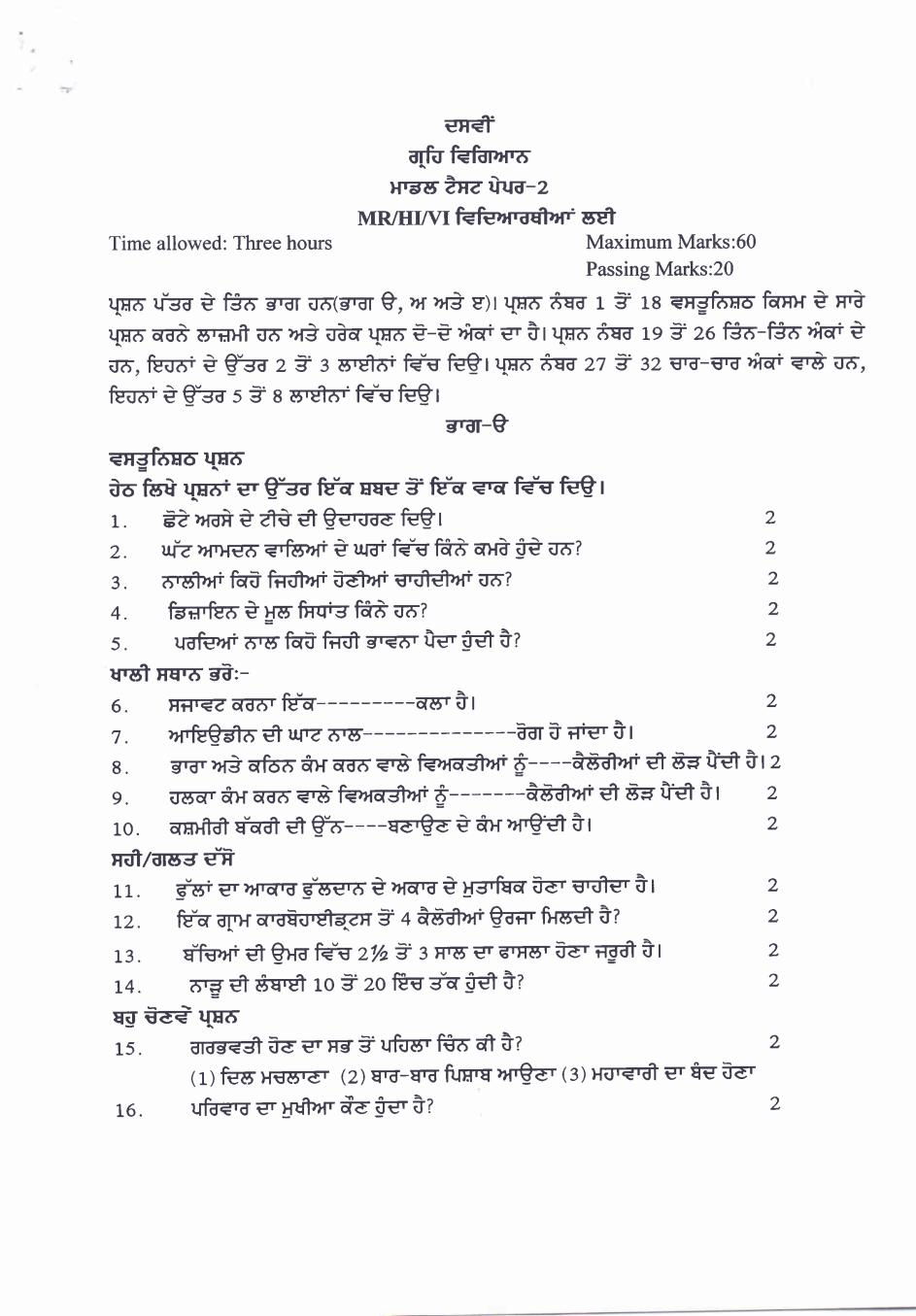 PSEB Sample Paper for Class 10 – Home Science