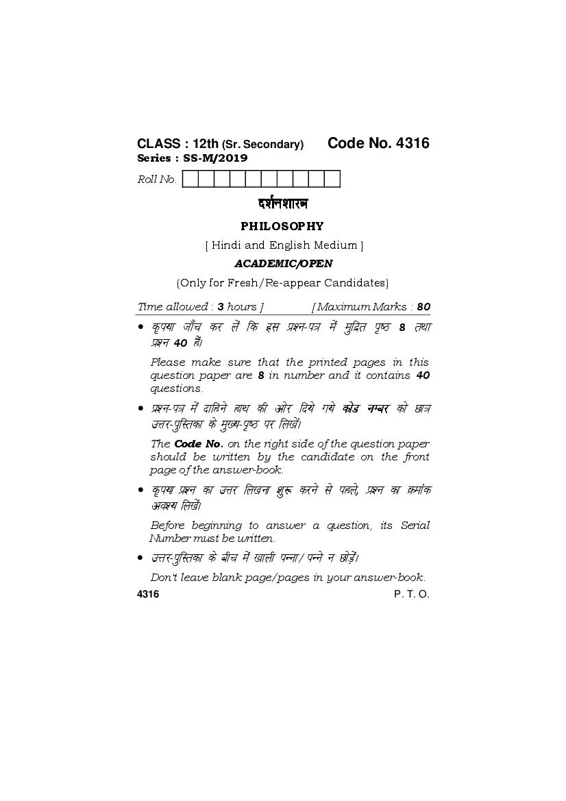 HBSE 12th Question Papers 2020 For Philosophy – Download PDF