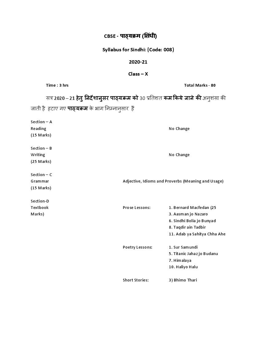 CBSE Syllabus for Class 10 Sindhi 2020-21 [Revised]