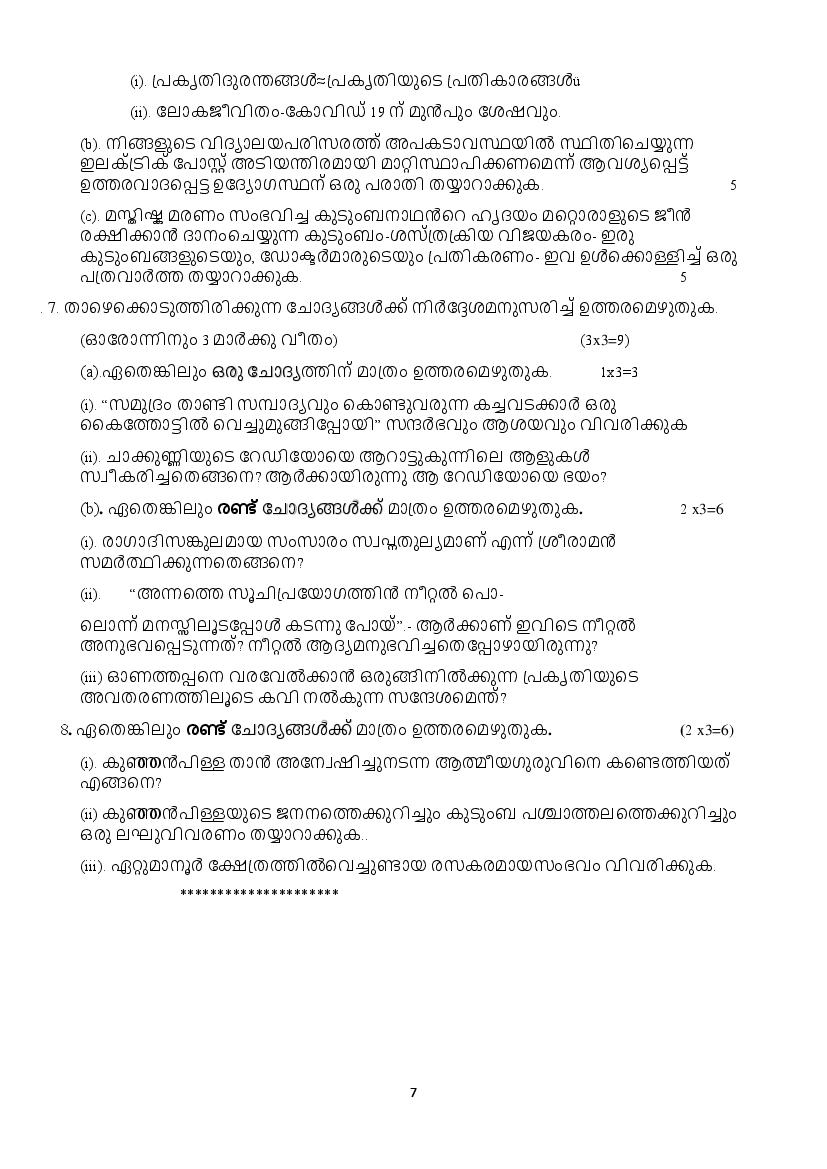 CBSE Sample Papers 2021 for Class 10 – Malayalam
