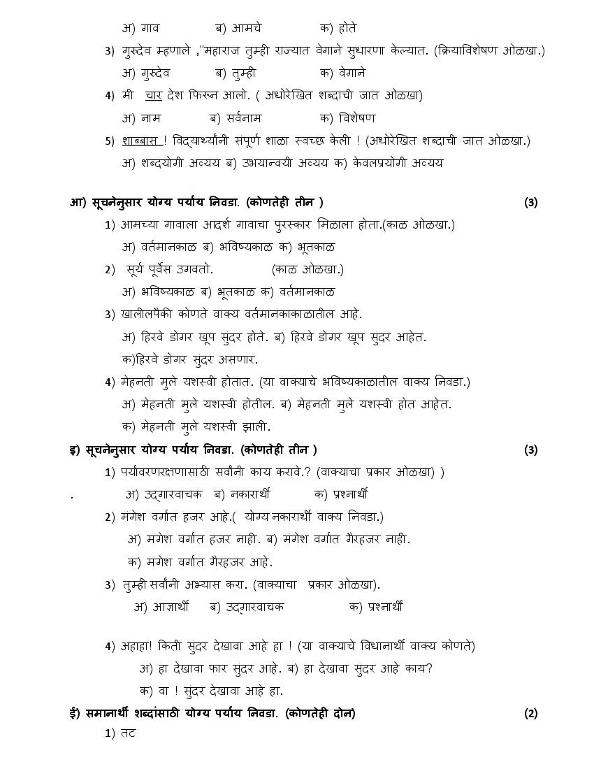 CBSE Sample Papers 2021 for Class 10 – Marathi