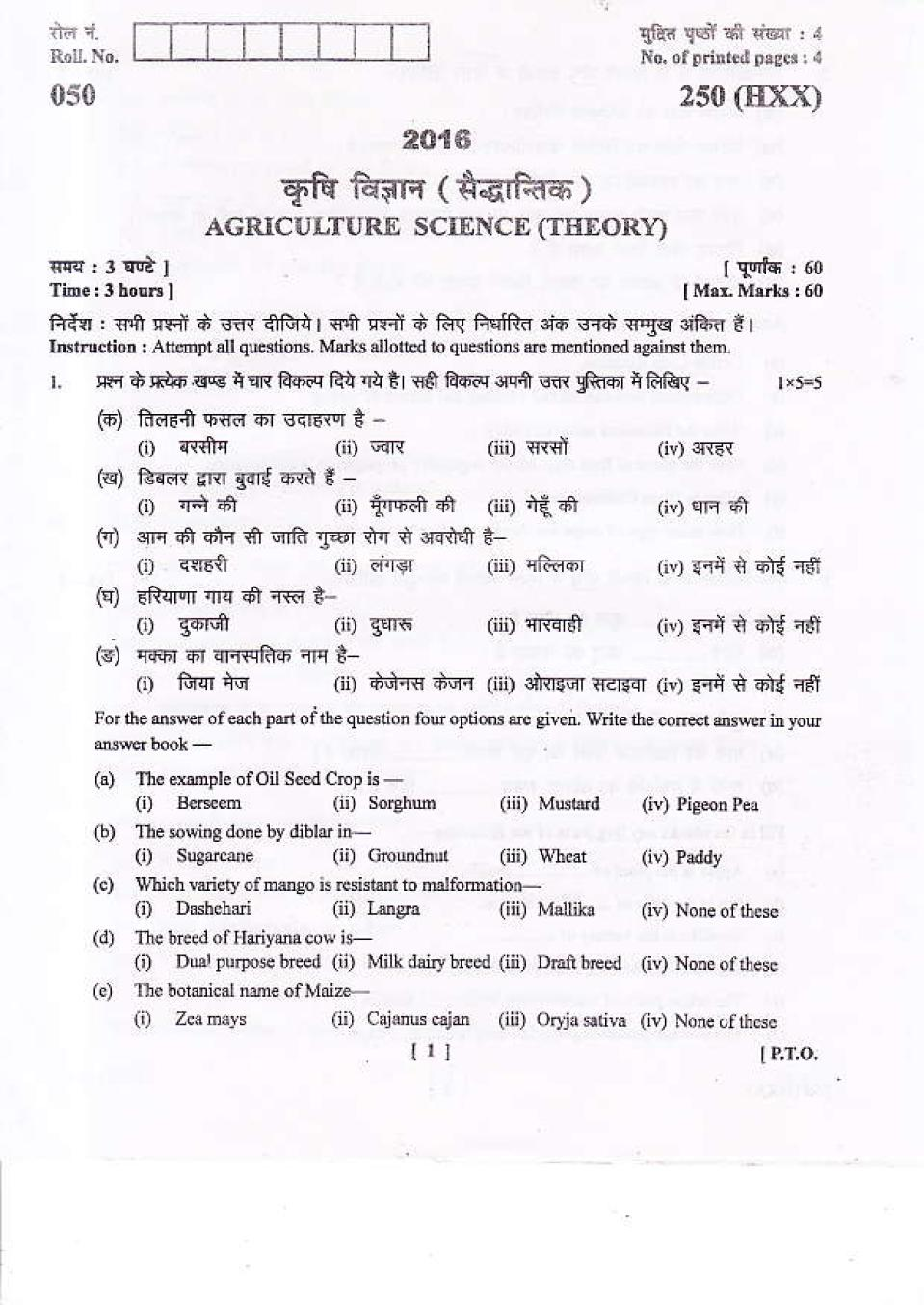 Uttarakhand Board Question Paper Class 10 - Agriculture Science