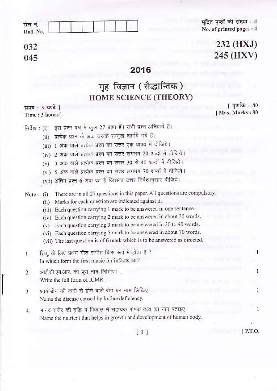 Uttarakhand Board Question Paper Class 10 - Home Science