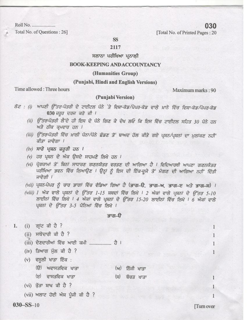 PSEB 12th Model Test Paper for Accountancy | Sample Paper