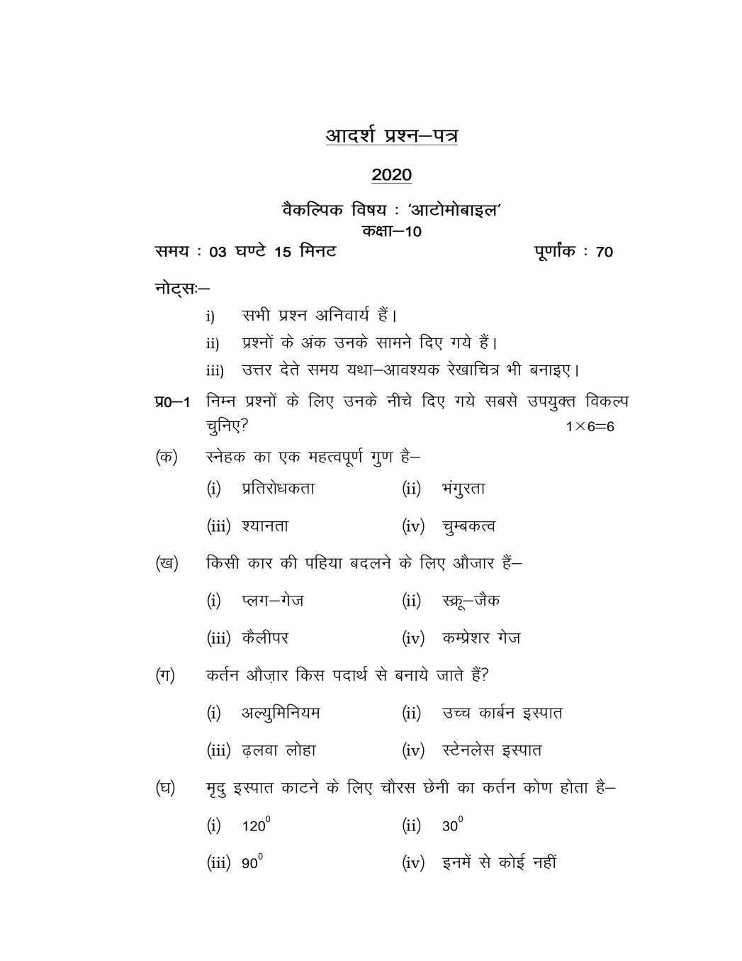UP Board 2020 Class 10th Model Question Papers for Automobile